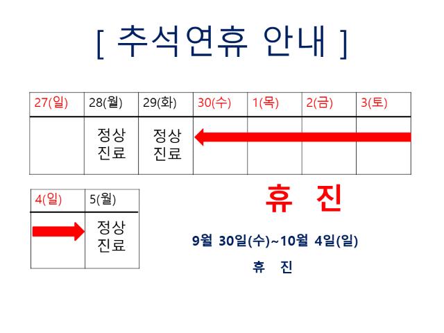 20년 9~10월 추석연휴 안내문.png